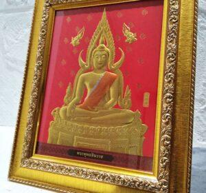 พระพระพุทธชินราชมงคล